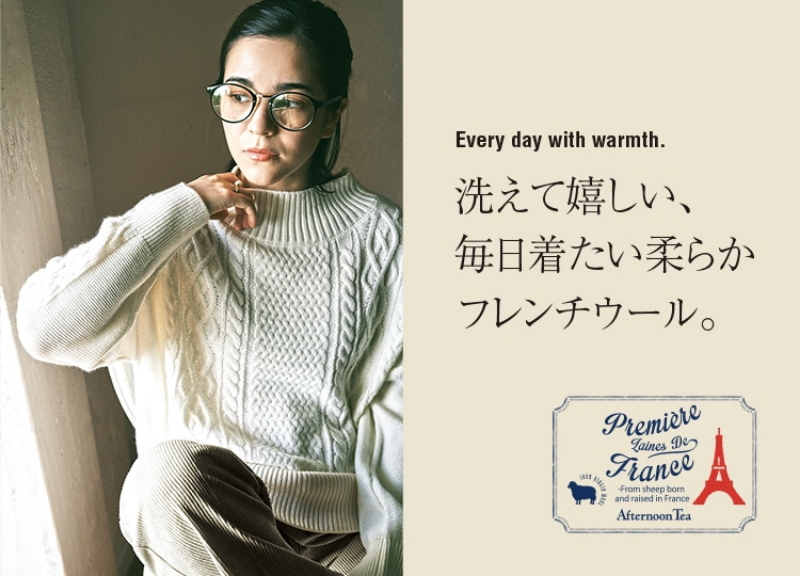 Every day with warmth 洗えて嬉しい、毎日着たい柔らかフレンチウール。